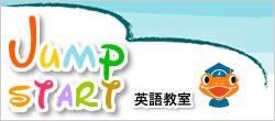 JUMP START(ジャンプスタート 英語教室)