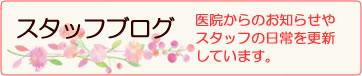 斎藤歯科クリニック スタッフブログ