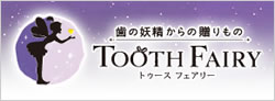 TOOTHFAIRY(トゥースフェアリー)