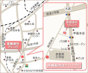 斎藤歯科クリニック アクセスマップ